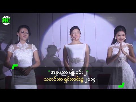 A Nu Pyin Nyar Pyoe Khinn Actress Contest 2