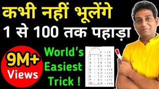 1 to 100 table (पहाड़ा) yaad karen ek dum aasan tarike se(in Hindi/हिंदी में)by Vishal Kumar Jaiswal