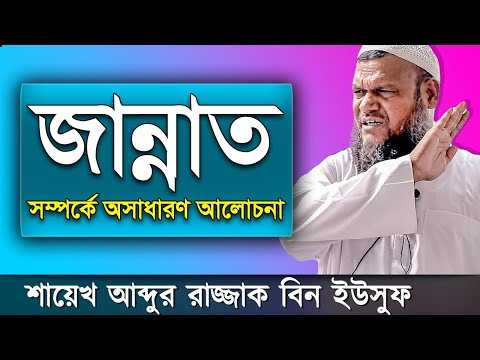 Xxx Mp4 Bangla Waz জান্নাত আব্দুর রাজ্জাক Jannat By Abdur Razzak Bin Yousuf BD Islamic Waz Video 3gp Sex