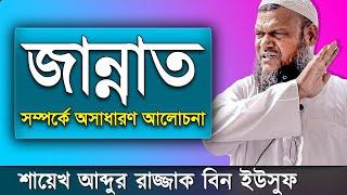 Bangla Waz জান্নাত - আব্দুর রাজ্জাক | Jannat by Abdur Razzak bin Yousuf | BD Islamic Waz Video
