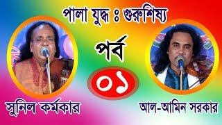 New Baul Pala Gaan 2017 - গুরু-শিষ্য ( Guru-Sisso part :1) by Sunil kormokar & alamin -Sorkar