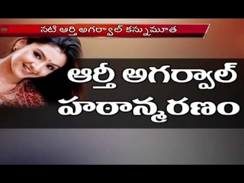 Actress Aarthi Agarwal Expires at New Jersey Hospital   NTV