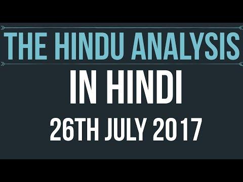 Xxx Mp4 26 July 2017 The Hindu Editorial News Paper Analysis UPSC PCS SSC RBI Grade B IBPS 3gp Sex