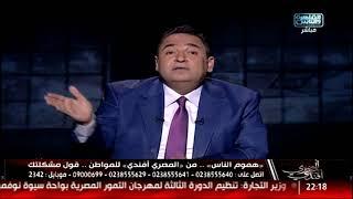 هموم الناس .. من المصرى أفندى للمواطن .. قول مشكلتك
