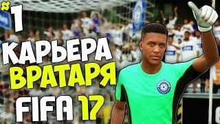 FIFA 17 Карьера Вратаря (Оренбург) - #1 - Новая звезда мирового футбола