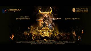 Oru Nalla Naal Paathu Solren - First Look Motion Poster   Vijay Sethupathi   Gautham Karthik