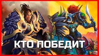 Вариан vs Волджин - Кто Победит? | Warcraft: Противостояние #2