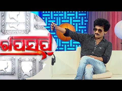 Gaap Saap Ep 523 | 21 Apr 2019 | Candid Chat with Odia Comedian Papu Pom Pom