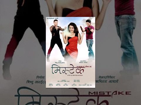 मिस्टेक || MISTAKE || Hot Nepali Movie