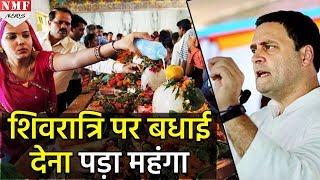 Rahul Gandhi को Shivratri पर बधाई देना पड़ा महंगा, लोगों ने किया Troll