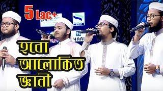 দারুণ সুরের নতুন গজল   Insha Allah   Alokito Geani Theme Song   New Islamic Song by Kalarab 2018