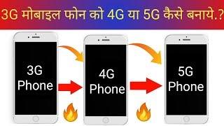 3G मोबाइल फोन को 4G या 5G कैसे बनाये..? IN HINDI