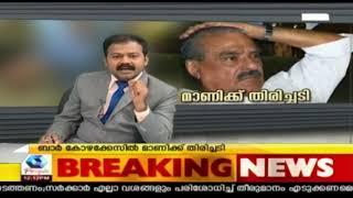 Bar Bribery Case : KM Maniയെ കുറ്റവിമുക്തനാക്കുന്ന വിജിലൻസ് റിപ്പോർട്ട് കോടതി തള്ളി | Discussion 1