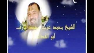 قصة جبر الخاطر للشيخ أبو الفداء محمد عزت عارف