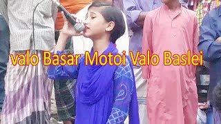 ৪ থ শ্রেণির মেয়ের ভালো বাসার অসাধারণ গান,,,,,,, না শুনলে মিছ করবেন। Valo Basar Moto Valo Baslei/