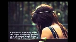 Hadaganna Me Hitha - Centigradz (LYRICS Sinhala)