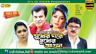 Shuker Ghore Dukher Agun 2016| Full HD Bangla Movie | Alamgir| Ilias| Diti |Moushumi | CD Vision