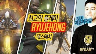 [ryujehong] 180115 류제홍 방송 오버워치 데스매치 매드무비 ver.  ㅎ |Fan made|Seoul Dynasty|Overwatch|