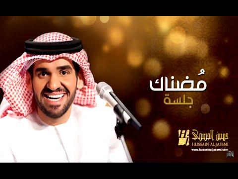 حسين الجسمي مضناك جلسات وناسة 2013 Hussain Al Jassmi Jalsat Wanasa