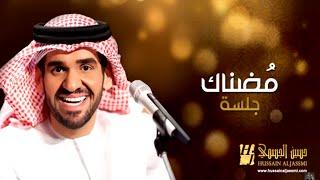 حسين الجسمي - مضناك (جلسات وناسة) | 2013 | Hussain Al Jassmi - Jalsat Wanasa