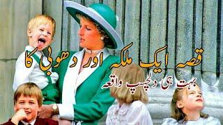 Shahzadi aur aik dhobi ka betay ki Love bhari dastan