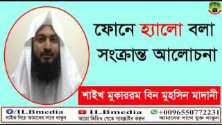 Phone Hello Bola Sonkranto Alochona..  Sheikh Mokarom Bin Mohsin Madani |waz|Bangla waz|