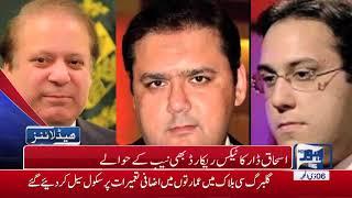 07 AM Headlines Lahore News HD -  29 August 2017
