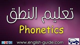 تعليم اللغة الانجليزية - تعليم النطق السليم Phonetics