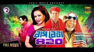 Bap Beta 420 | Superhit Bengali Comedy Movie | Manna, Ilias Kanchan, Champa | Bangla Movie HD