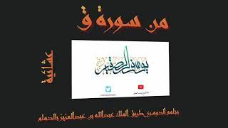 ماتيسر من سورة ق ؛؛ الشيخ يوسف بن محمد الصقير