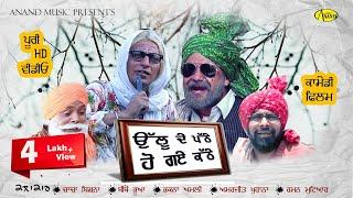 Chacha Bishna II Ullu De Pathe Ho Gye Kathe II Anand Music II New Punjabi Movie 2016