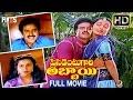 President Gari Abbayi Telugu Full Movie | Balakrishna | Suhasini | Jaggaiah | Indian Films