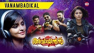 Vanambadikal  ft. Remya Nambeesan | Achayans Malyalam Movie | Official Making Video Song