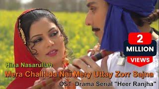 Mera Challada Nai Mery Uttay Zorr Sajna | Hina Nasarullah | Heer Ranjha | Punjabi | Folk