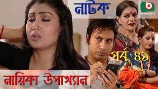 Bangla Natok | Nayika Upakkhan | EP - 41 | Intekhab Dinar, Mou, Bonna Mirza, Shams Shumon, Lotifa