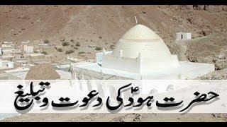 Qasas ul Quran - 23 Apr 2018 - Hazrat Hood A.S Ki Tableegh