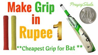 Put Grip on Your Cricket Bat For ₹1 only | Cheapest Grip Solution | PrayogShala | Hindi