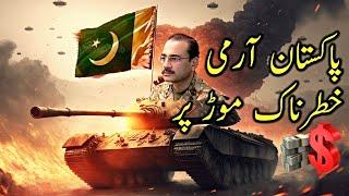 Pakistan Army Shadeed Muskilat Mein Aur Army Chief Pareshan | COAS Pakistan Worried