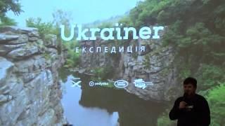 Как Работает Ukrainer Expedition? Кино в IZONE, Киев
