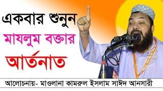 Bangla Waz allama kamrul islam said ansari একবার শুনুন মাযলুম বক্তার আর্তনাত