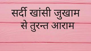 Sardi Khaasi Jhukam Se  Rahat With Homemade Remedies Ll Smart Tips Ll Shiwali Sharma