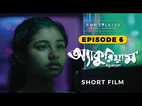 Projonmo Talkies Episode 6 | অ্যাকুরিয়াম  | Aquarium | Bangla Short Film