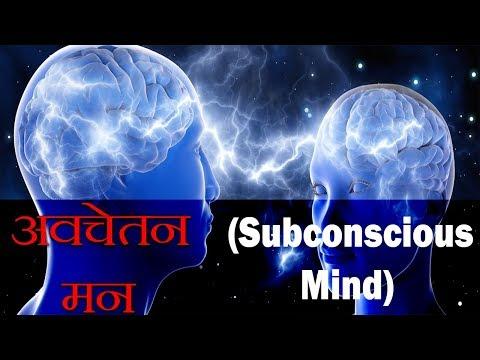 दुसरो की मन की बात जानने का तरीका  Mind Reading Through Super Conscious Mind