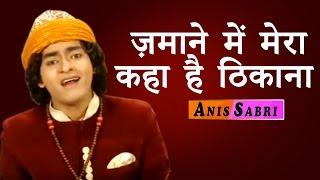 2017 New Qawwali Anis Sabri - Zamane Mein Mera Kaha Hai Thikana(ज़माने में मेरा कहा है ठिकाना)