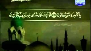 القرآن الكريم كاملا الجزء الواحد والعشرون (21) بصوت الشيخ عبد الباسط عبد الصمد