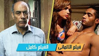 فيلم الالمانى | كامل | محمد رمضان |افلام اكشن