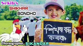 SHIKHAR BONDHO by NEKIB. Lattest new assamese song.