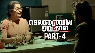 Chennaiyil Oru Naal 2 Tamil Latest Movie Part 4 - R. Sarathkumar, Ajay Napoleon, Suhashini | JPR