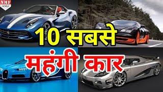 2017: World की Top 10 Most Expensive Cars