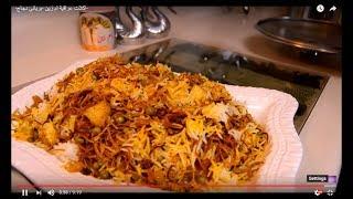 -اكلات عراقية ام زين -برياني دجاج-